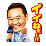 【シリアルナンバー】松木安太郎 熱狂応援スタ ンプ