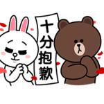 【海外限定スタンプ】ブラウン&コニー スペシャル:映画Happy Plan(中国)