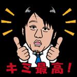 【公式スタンプ】坂上忍