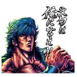 【期間限定スタンプ】蒼天の拳