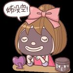 海外限定スタンプ::86Shop x 2bau (かわいい女子)