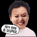海外限定スタンプ::キム・ミンキョ:ジョブハンターとパワフルウーマン(韓国)