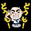 公式スタンプ::イモトアヤコ