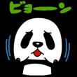期間限定スタンプ::パン田一郎