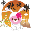 海外限定スタンプ::シャンムー・ベア(台湾)