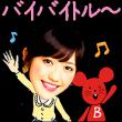 期間限定スタンプ::バイトルxAKB48グループ