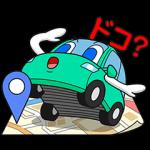 隠しスタンプ::DRIVE+(ドライブプラス)