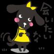 隠しスタンプ::おめかし犬ピク 会いたいver.