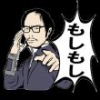 芸能人スタンプ::ハゲリーマン 森翔太