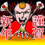アニメ・マンガキャラクリエイターズ::しりあがり寿のオメデタすぎるスタンプ!!
