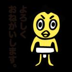 企業マスコットクリエイターズ::大相撲「ハッキヨイ!せきトリくん」