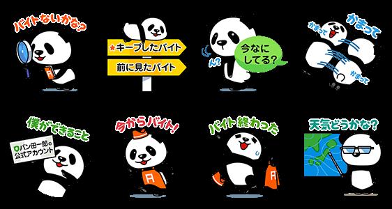隠しスタンプ::パン田一郎と話せるスタンプ♪