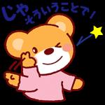 隠しスタンプ::ガンバレ!たまくまちゃん 第2弾