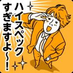 テレビ番組企画スタンプ::太鼓持ちの達人〜正しい××のほめ方〜