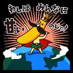 企業マスコットクリエイターズ::バナナの王様 甘熟王