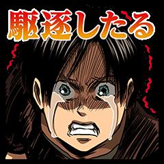 限定スタンプ::進撃の巨人 関西弁版