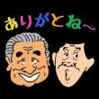芸能人スタンプ::浅井企画芸人
