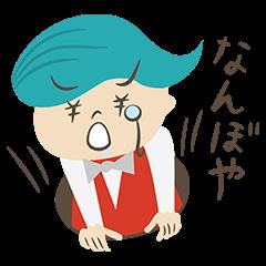 隠しスタンプ::動かない!関西弁の鑑定少年♪ なん坊や
