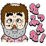 音付きスタンプ::歌って踊る! 志村けん キャラクターズ2