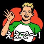 公式スタンプ::動・アメリカンポップ関西弁