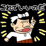 アニメ・マンガキャラクリエイターズ::天才バカヴォン これでいいのだ!スタンプ