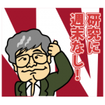 大学・高校マスコットクリエイターズ::WBS『根来龍之教授』キャラクタースタンプ!