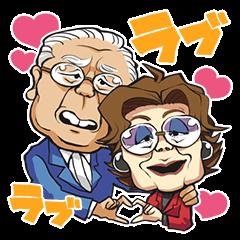 芸能人スタンプ::野村克也・沙知代夫妻のカップルスタンプ