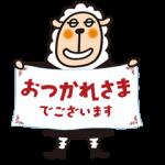 動く限定スタンプ::うごく☆あんしんセエメエ♪スタンプ第3弾