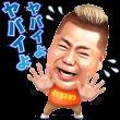 音付きスタンプ::出川哲朗のヤバイよスタンプ