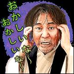 音付きスタンプ::稲川淳二のしゃべる怪談スタンプ