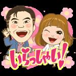 テレビ番組企画スタンプ::新婚さんいらっしゃい!