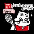 限定無料スタンプ::アニマルスタンプ、テニスを楽しむ