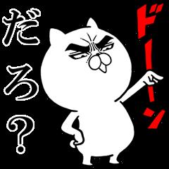 限定無料スタンプ::目ヂカラ☆にゃんこ コラボスタンプ!