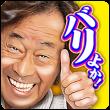 音付きスタンプ::武田鉄矢のぼくは○○スタンプ