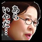 芸能人スタンプ::市原悦子は見た!