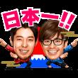 隠し無料スタンプ::あなたを、日本を、おもしろくプロジェクト