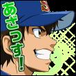 音付きスタンプ::しゃべる!TVアニメ『ダイヤのA』