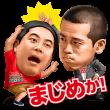 限定無料スタンプ::服と笑い!ユニクロ×M-1グランプリ