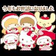 公式スタンプ::サンリオキャラクターズ ふわもこな冬♪