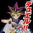 公式スタンプ::遊☆戯☆王デュエルモンスターズ