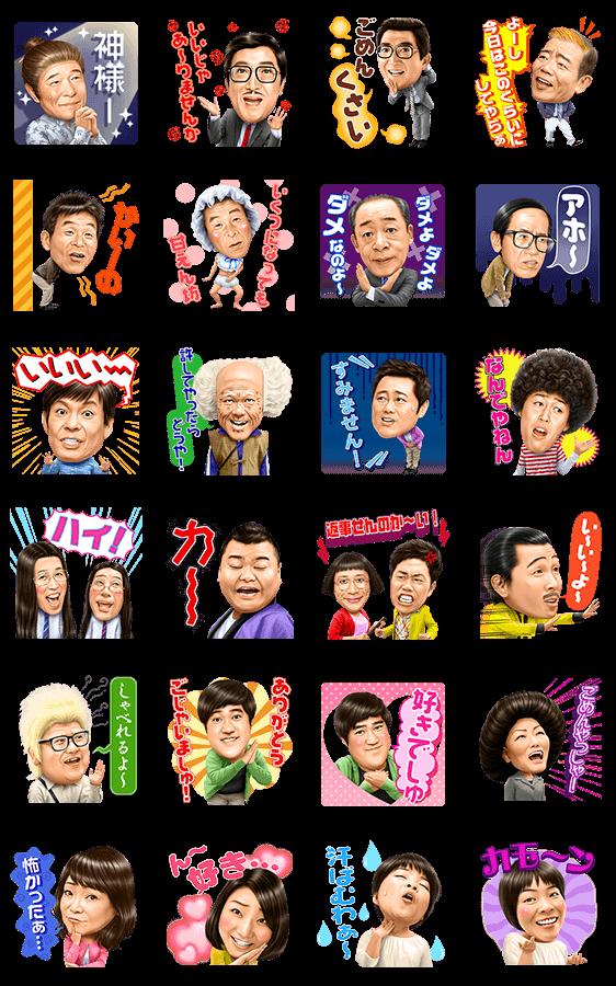 音付きスタンプ::しゃべるよ吉本新喜劇