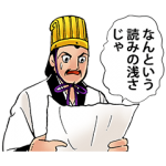 隠し無料スタンプ::選べるニュース×三国志