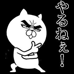 限定無料スタンプ::TOYOTA×目ヂカラ☆にゃんこ