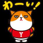 隠し無料スタンプ::ふてニャン 素晴らしいY!mobile篇