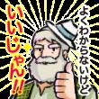 人気スタンプ特集::「アルプスの少女ハイジ」ちゃらおんじ編2
