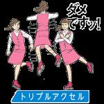 限定無料スタンプ::休肝日の断り技【フィギュアスケート篇】