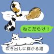 人気スタンプ特集::吹き出しに群がる猫