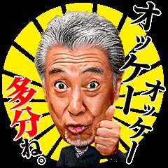 音付きスタンプ::高田純次のしゃべる!テキトースタンプ