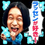 音付きスタンプ::歌う!永野の○○が好っき〜スタンプ
