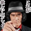音付きスタンプ::松田優作 探偵物語ボイススタンプ